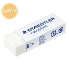 【奇奇文具】施德樓STAEDTLER MS526B20 鉛筆塑膠擦(大) (20塊/盒)