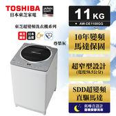 東芝 TOSHIBA 11公斤SDD超靜音變頻洗衣機 尊榮灰(AW-DE1100GG)