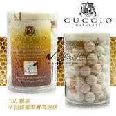 CUCCIO牛奶蜂蜜潔膚氣泡球100顆裝 清潔露 身體保養  衛浴用品《NailsMall美甲美睫批發》