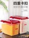 裝米桶 裝米儲米缸麵粉罐防潮防蟲密封貓糧儲存桶米箱