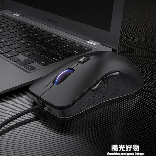 滑鼠機械游戲台式機筆記本電腦usb有線無聲靜音家用lol狼途G402 igo陽光好物