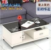 H-鴻順隆茶几鋼化玻璃簡約現代客廳組合小戶型木質茶几創意長方形桌