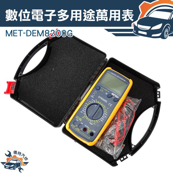 《儀特汽修》數位電子多用途萬用表 電錶 電容頻率 溫度專業 機械 防誤插 保護旋轉式 MET-DEM8200G