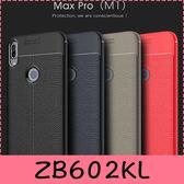 【萌萌噠】ASUS Zenfone Max Pro ZB602KL 創意新款荔枝紋 防滑防指紋 網紋散熱設計 全包防摔手機殼