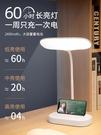 檯燈 LED臺燈護眼書桌可充電式小學生用宿舍學習專用床頭插電兩用臺風 晶彩 99免運