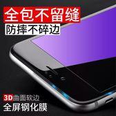 蘋果7plus鋼化膜全屏透明全包邊軟邊3d抗藍光手機膜前後全包防摔·享家生活馆