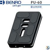 ★百諾展示中心★BENRO百諾 雲台快拆板 PU-60(PU60)