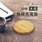 j5create 10W 木紋無線充電盤 無線 快充 附贈QC3.0 充電器 無線充電 無線 快充 Android Apple
