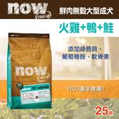 【毛麻吉寵物舖】Now! 鮮肉無穀天然糧 大型成犬配方-25磅-狗飼料/WDJ推薦/狗糧