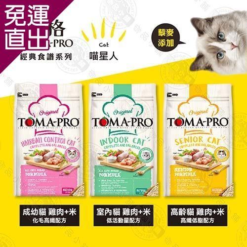 優格TOMA-PRO 全齡貓 1.5kg 經典寵物食譜 貓飼料 雞肉 米 天然糧 營養 藜麥 送贈品【免運直出】