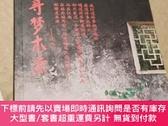 二手書博民逛書店罕見尋夢木瀆。Y435507 殷建平。 文化藝術出版社。 出版2013