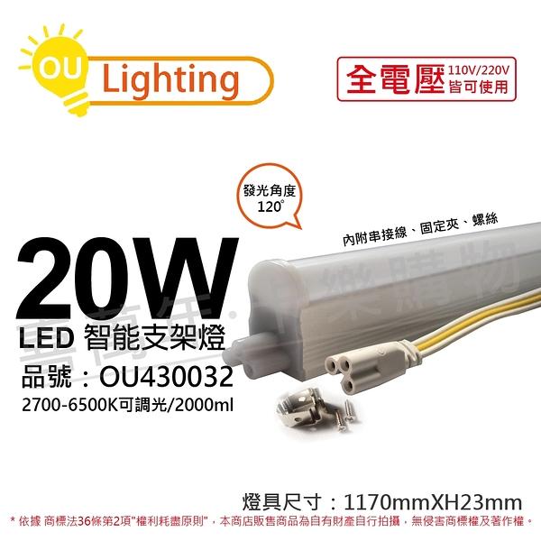 OU CHYI歐奇照明 LED-W2T5-20W-CZ LED 20W 4呎 壁切遙控 可調光 可調色 全電壓 支架燈 層板燈_ OU430032