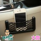 「指定超商299免運」 (大款) 汽車小物置物網手機 單據 零錢 發票【G0004-G】