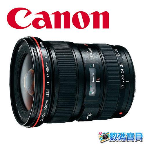 Canon EF 17-40mm F4.0L USM 超廣角變焦鏡頭 【贈鏡頭三寶,公司貨】 1740 F4 L
