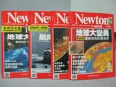 【書寶二手書T6/雜誌期刊_XAQ】牛頓_156~160期間_共4本合售_地球大變異等
