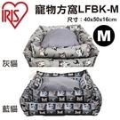 *KING*日本IRIS 寵物方窩LFBK-M (藍貓/灰貓) 睡床/睡窩 M號 犬貓適用