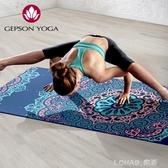 天然橡膠 瑜伽墊女健身墊防滑加厚加寬摺疊瑜珈鋪巾薄毯樂活 館