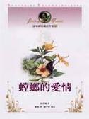 (二手書)法布爾昆蟲記全集(5):螳螂的愛