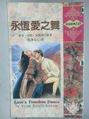 【書寶二手書T6/言情小說_LPM】永恆愛之舞_費雯奈特珍凱斯