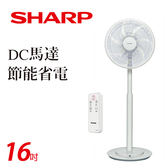 SHARP夏普 16吋豪華型DC變頻定時立扇PJ-S16GA
