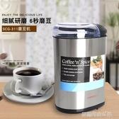 咖啡豆研磨機電動 家用商用磨豆機意式小粉碎機 極速研磨 不銹鋼 夢露