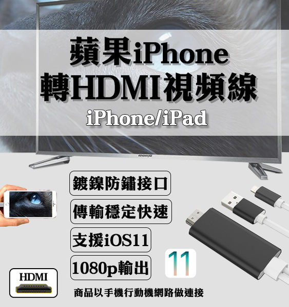 【coni shop】蘋果手機轉HDMI視頻線 iPhone轉電視 iPad轉電視 HDMI電視 轉接線 影音傳輸線