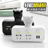 插座面板多孔創意可愛個性多紅能插座器插線板不帶線插排  【快速出貨】