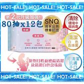 《台灣製有效抗疫商品》芊柔+ Plus 升級版 清除腸病毒濕紙巾 女性專用濕紙巾 (80抽*12包)
