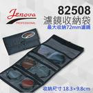 【6片裝濾鏡袋】最大可放72mm 濾鏡包 82508 吉尼佛 Jenova 六片 圓形 保護套 收納 整理 折疊 保護包