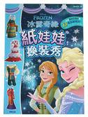 【卡漫城】 冰雪奇緣 紙娃娃 ㊣版 手作 Frozen 艾莎安娜 換裝秀 女孩 兒童玩具 扮家家酒 遊戲 紙做