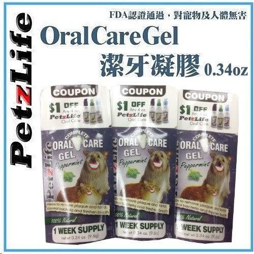 *WANG*【體驗價】PetzLife《潔牙樂 天然牙齒凝膠 (薄荷口味)》0.34oz 旅行攜帶也方便