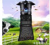 格林盈璐養殖場滅蚊燈商用戶外庭院花園室外捕殺蟲子防蚊驅蚊神器 卡布奇諾