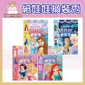 紙娃娃換裝秀 迪士尼公主/冰雪奇緣 根華 (購潮8)