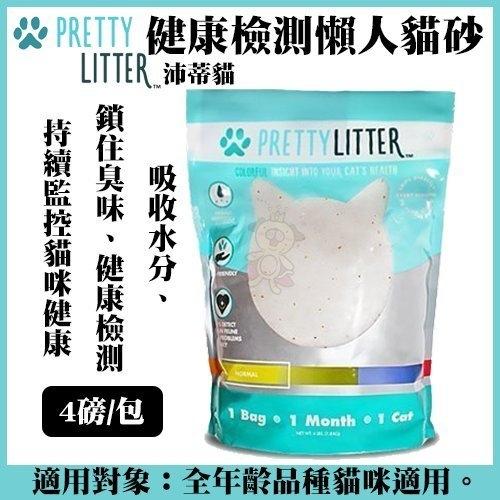 *KING WANG**PRETTY LITTER 沛蒂貓 健康檢測懶人貓砂 4磅/包