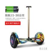 智能電動平衡車學生大人雙輪10寸代步成年上班用高速電動滑板車LXY3480【優品良鋪】