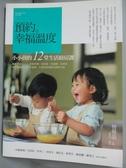 ~書寶 書T3 /親子_XFA ~預約~幸福溫度小小孩的12 堂 廚房課_ 曾雅盈