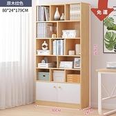 書架 簡約落地客廳收納置物架臥室小型儲物櫃子辦公室書櫃書櫥【八折搶購】