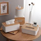 日式竹木面紙盒客廳茶幾簡約多功能遙控器