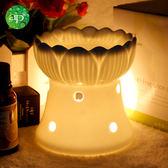 香薰燈 精油香薰爐陶瓷家用居家臥室大容量 蠟燭熏香爐精油燈爐跨年提前購699享85折