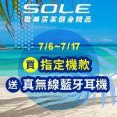 享SOLE夏日特惠-買指定機款贈藍牙耳機