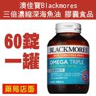 澳佳寶Blackmores 三倍濃縮深海魚油 膠囊食品(60錠) 元氣健康館
