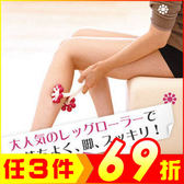 花朵造型腿部疲勞舒緩滾輪按摩器【AG05108】JC雜貨