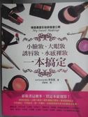 【書寶二手書T5/美容_ILL】小臉妝、大眼妝、誘唇妝、水感裸妝一本搞定_李炅珉
