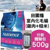 *WANG*美國Nutrience紐崔斯《田園糧-室內化毛貓(雞肉+糙米)》500g/分裝體驗包 貓飼料