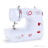縫紉機電子家用縫紉機多功能吃厚縫紉機鎖邊腳踏縫紉機.YQS 小確幸生活館