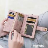米印錢包女短款ins簡約 2021新款學生韓版可愛兩折疊多功能零錢包 618促銷