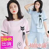 短袖睡衣 藍/粉 黑貓印花 二件式短袖睡衣 日系簡約休閒居家服 仙仙小舖