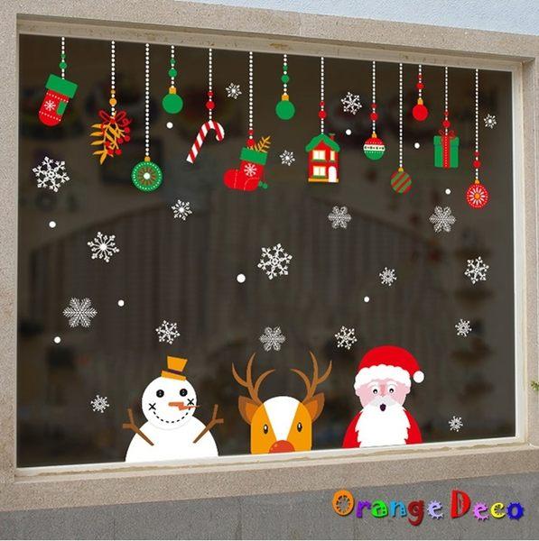 壁貼【橘果設計】聖誕 耶誕 彩色吊飾 DIY組合壁貼 牆貼 壁紙 室內設計 裝潢 無痕壁貼 佈置