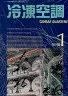 二手書R2YB 1991~1999年 NO.創刊號、24、26《中國民國冷凍空調