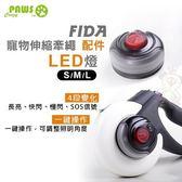 *WANG*瘋狂爪子CrazyPaws《Fida寵物伸縮牽繩配件-LED照明燈》三種尺寸 閃爍模式4段變化 寵物適用